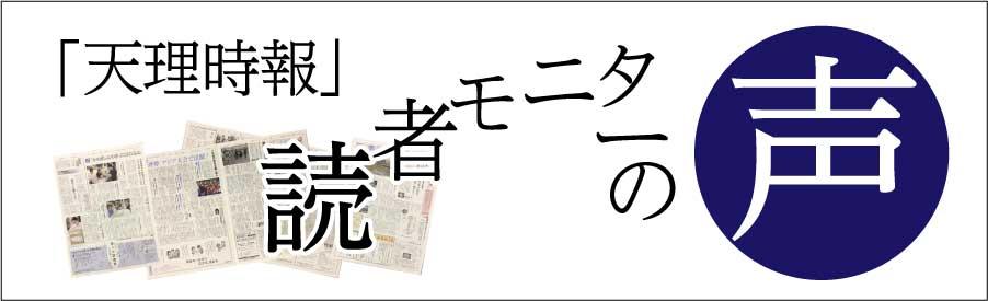 「天理時報」読者モニター