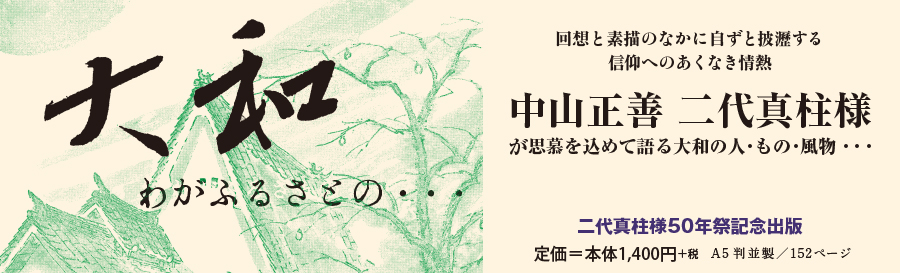 大和 わがふるさとの・・・ 【二代真柱五十年祭記念出版】