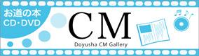 DOYUSHAVIDEO CMギャラリー - YouTube
