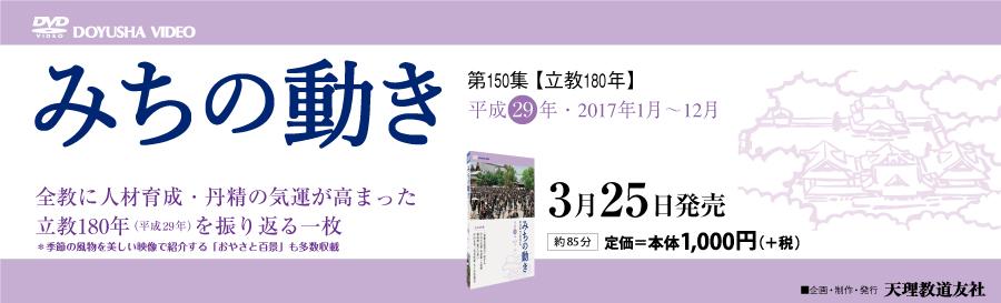 DVD みちの動き 第150集