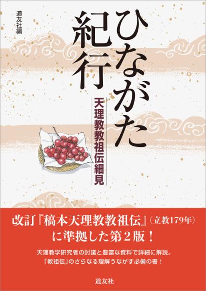 『ひながた紀行――天理教教祖伝細見』