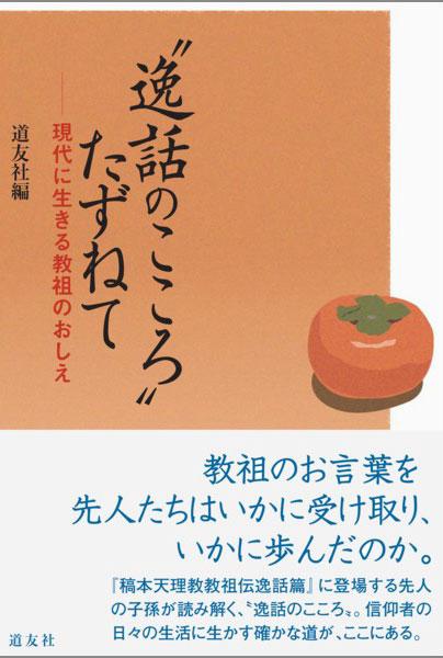 『〝逸話のこころ〟たずねて――現代に生きる教祖のおしえ』道友社編