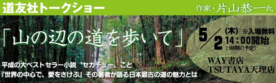 「山の辺の道を歩いて」作家・片山恭一氏 トークショー